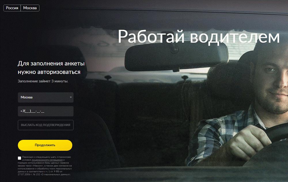 Анкета водителя