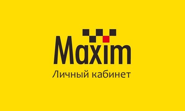 Восстановление логина в такси Максим