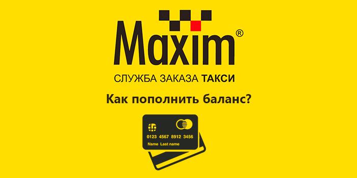 Как пополнить счет в такси Максим