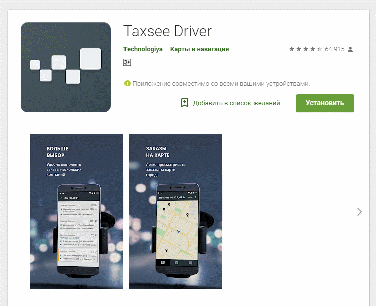 Мобильное приложение TaxseeDriver