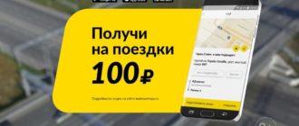 Промокод в такси Максим
