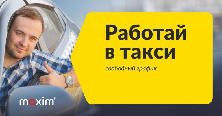 Рейтинг в такси Максим