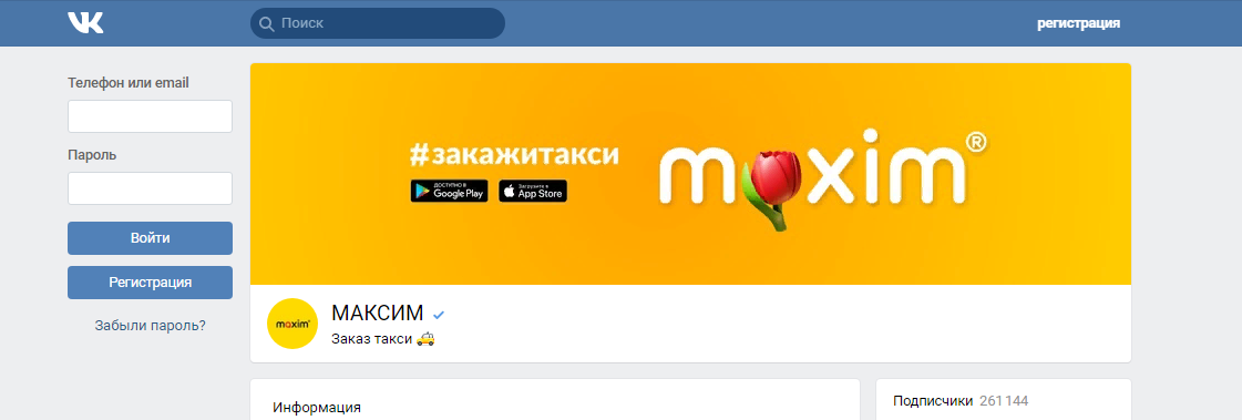 Такси Максим в ВКонтакте