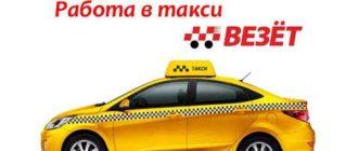 Как зарегистрироваться в такси «Везет»