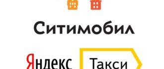 Ситимобил или Яндекс Такси
