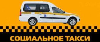 Социальное такси в СПб
