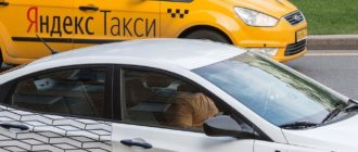 Яндекс Такси или Убер