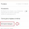 Как удалить историю поездок в Яндекс Такси