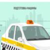 Подключение к Яндекс Такси без лицензии: как устроиться водителем