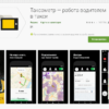 Как работать с таксометром Яндекс Такси