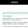 Промокоды Убер: как получить, как использовать на поездку