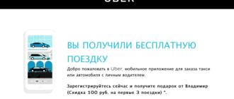 Промокоды Убер