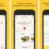 Как оплачивать Яндекс Такси: банковской картой, через приложение, другие способы