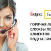 Как связаться с техподдержкой Яндекс Такси